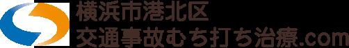 横浜市港北区交通事故むち打ち.com