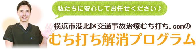 横浜市港北区交通事故治療むち打ち.comのむち打ち解消プログラム