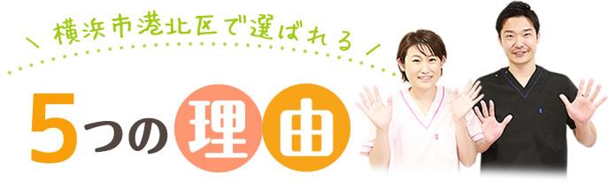 横浜市港北区で選ばれる5つの理由