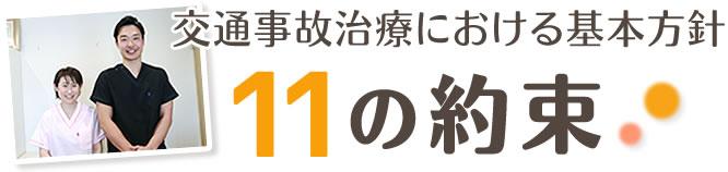 交通事故治療における基本方針「11の約束」